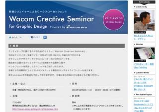 ワコム、新鋭クリエイターによるワークセッション「Wacom Creative Seminar-for Graphic Design」