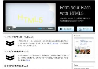 HTML5でのスマホ向けゲーム制作を支援するJavascriptライブラリ「jAction」