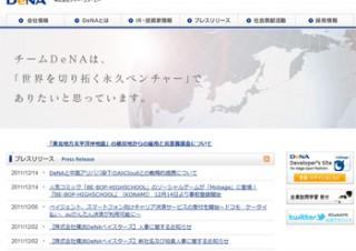 DeNAが中国アリババ傘下のAliCloudと提携、中国版「Mobage」を提供へ