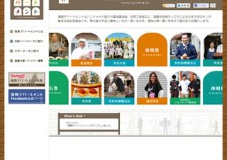 被災地の商品をインターネット販売する「復興デパートメント」がオープン