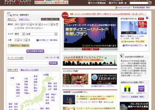 カカクコム、ホテル・旅館の直前割引サイト「yoyaQ.com」がスマートフォンに対応