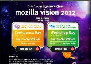 Mozilla、オープンをテーマにした体験学習イベント「Mozilla Vision 2012」