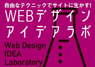WEBデザイン アイデアラボ