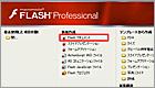 FlashのABC/Lesson1 Flashの基本画面と描画