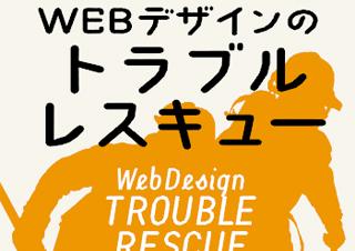WEBデザインのトラブルレスキュー