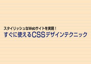 すぐに使えるCSSデザインテクニック 第1回