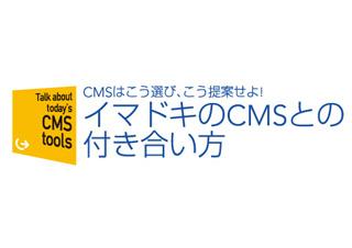 イマドキのCMSとの付き合い方