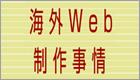 海外Web制作事情