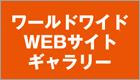 ワールドワイドWEBサイトギャラリー