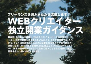 WEBクリエイター独立開業ガイダンス
