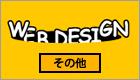 WEBデザインの落とし穴/その他