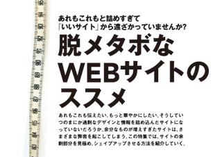 脱メタボなWEBサイトのススメ