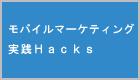 モバイルマーケティング実践Hacks