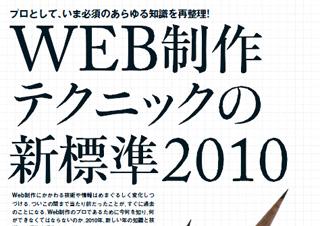 WEB制作テクニックの新標準2010