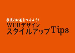 WEBデザインスタイルアップTips/第1回