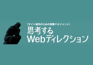 思考するWEBディレクション/第2回