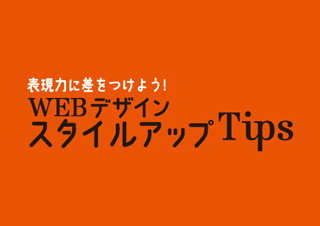 WEBデザインスタイルアップTips/第4回