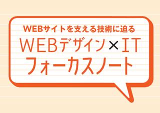 WEBデザイン×IT フォーカスノート
