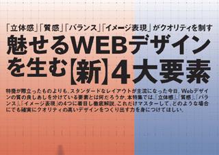 魅せるWEBデザインを生む【新】4大要素