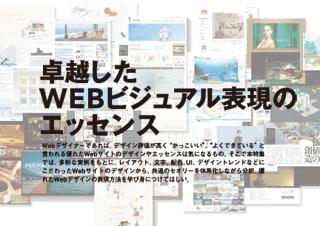 卓越したWEBビジュアル表現のエッセンス