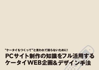 PCサイト制作の知識をフル活用するケータイWEB企画&デザイン手法
