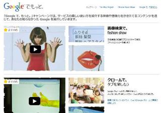 WEBクリエイティブの舞台裏 第1回「Googleで、もっと。」