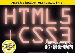 次世代Webコーディングの超・最新動向 HTML5編