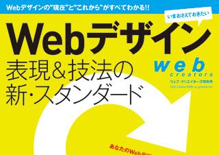 Webデザイン表現&技法の新・スタンダード デザインパーツ編