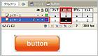 FlashのABC/Lesson4 ボタン操作