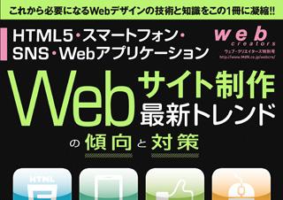 Webサイト制作最新トレンドの傾向と対策 - サイト構築&運用