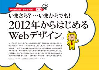 2012年からはじめるWebデザイン。