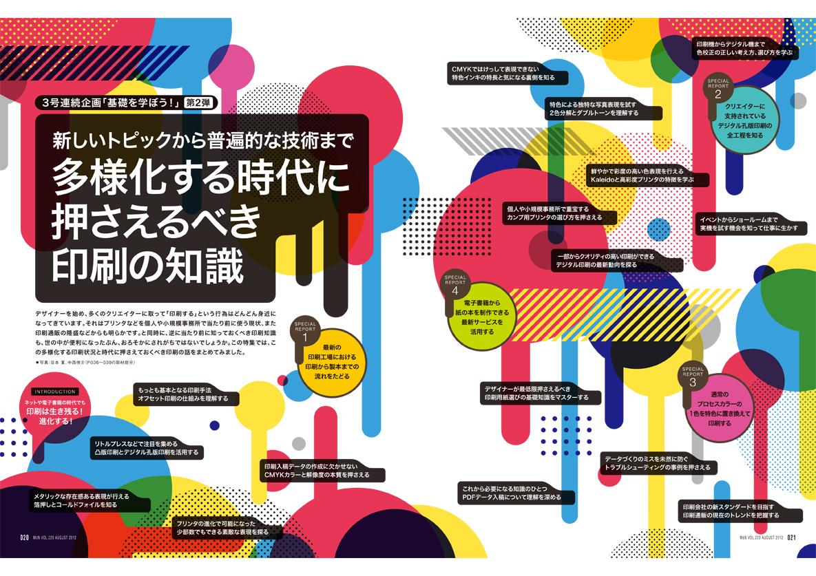 多様化する時代に押さえるべき印刷の知識