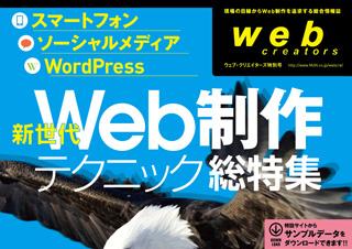 新世代Web制作テクニック総特集 - スマートフォンサイト