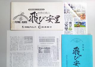 電子出版で地域を救う! 沖縄県産本を日本全国、そして世界へ