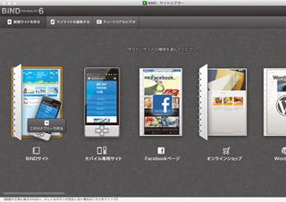 BiND for WebLiFE* 6でつくる デザイナーズWebサイト