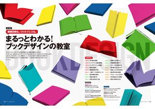 まるっとわかる! ブックデザインの教室