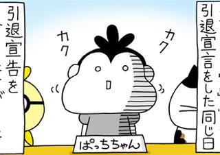 【4コママンガ】がんばれ!ぱっちちゃん