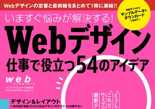Webデザイン仕事で役立つ54のアイデア - インタラクション&エフェクト