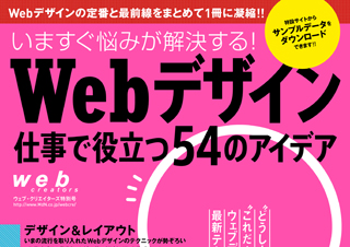 Webデザイン仕事で役立つ54のアイデア - スマートフォンサイト