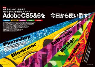 Adobe CS5&6を今日から使い倒す!