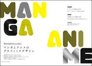 マンガとアニメのグラフィックデザイン