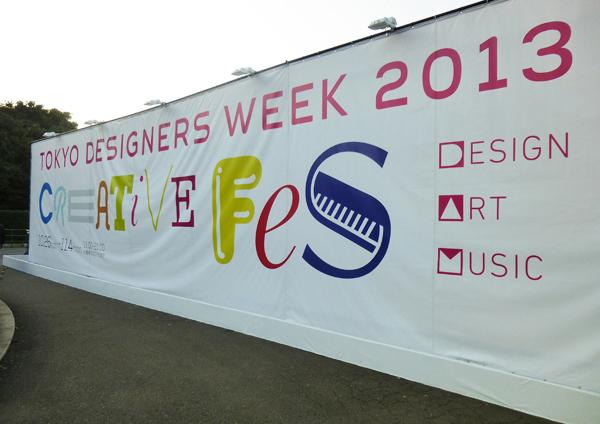 TOKYO DESIGNERS WEEK2013 イベントレポート