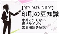 DTP DATA GUIDE 「印刷の豆知識」