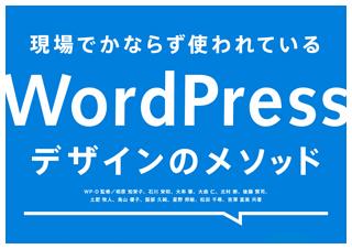 『現場でかならず使われているWordPressデザインのメソッド』の著者「WP-D」メンバーによる特別座談会
