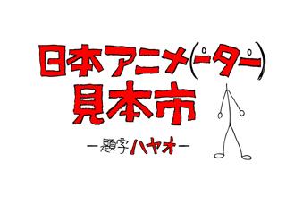 アニメ制作現場のモノづくり-目次