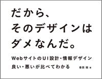 だから、そのデザインはダメなんだ。 WebサイトのUI設計・情報デザイン 良い・悪いが比べてわかる