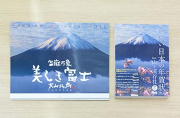 最高クラスの美しい写真の年賀状がかんたんに作成できる「美しい日本の年賀状2017 feat. 山と溪谷社」