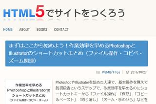 ゼロからはじめるHTML5でのサイト制作