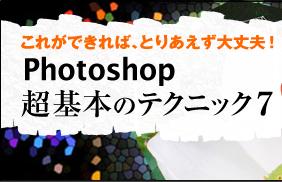 これができれば、とりあえず大丈夫!Photoshopの超基本のテクニック7