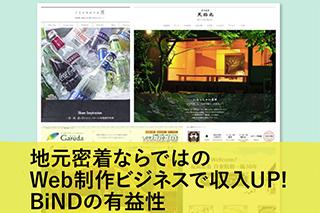 BiNDで起業。Web制作で成功を収める新たなビジネスモデル